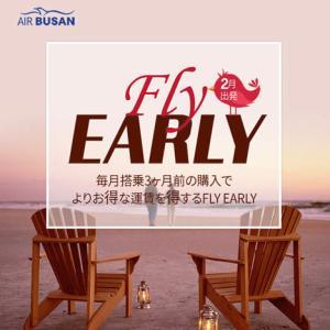 エアプサンは、日本~韓国線が片道1,500円~のセールを開催!