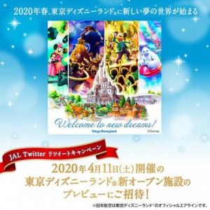 JALは、東京ディズニーランドに新オープンする施設のプレビューチケットキャンペーンを開催!