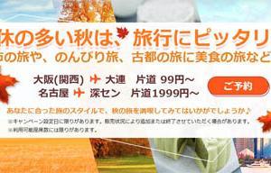 春秋航空は、中国行きが片道99円〜のセールを開催!