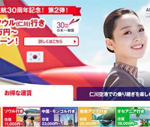 アシアナ航空は、日本~韓国線が往復8,000円~のセールを開催!