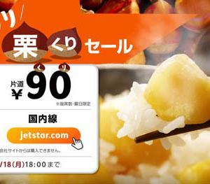 ジェットスターは、国内線が片道90円~のセールを開催!