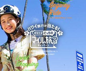 JALカードは、SNSへの投稿で、ハワイ旅行が当たるキャンペーンを開催!