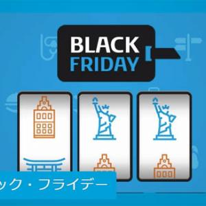 KLMオランダ航空は、ヨーロッパ行きが往復50,000円~の「ブラックフライデーセール」を開催!