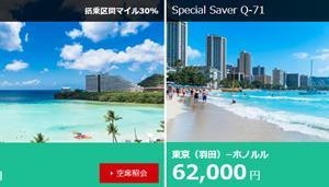JALは、グアム往復46,000円、ホノルル往復62,000円のスペシャル運賃を販売!