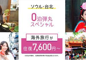 ピーチは、「0泊弾丸スペシャル」を追加販売、台北線が往復8,000円~!