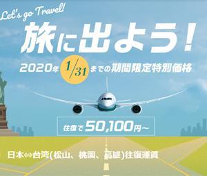 エバー航空は、ゴールデンウィークが対象のセールを開催、往復17,600円~!