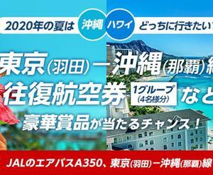 JALは、沖縄グループ(4名様分)往復航空券などが当たるTwitterキャンペーンを開催!