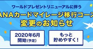 三井住友カードは、ANAへのマイル交換レートを1ポイント=2マイルに変更!