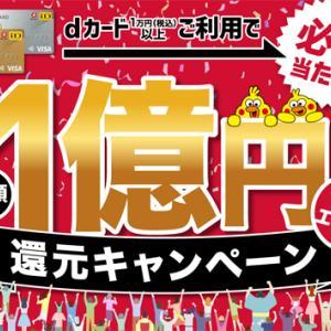 dカードは、必ず当たる!総額1億円還元キャンペーンを開催!