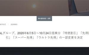 JALグループは、6月5日搭乗分からの一部運賃変更を発表!