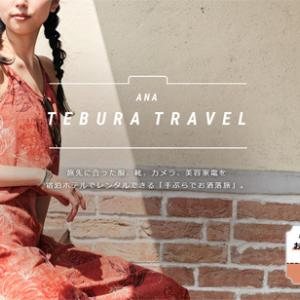 ANAは、手ぶらで旅先をお洒落に過ごせる旅行サービスを開始!