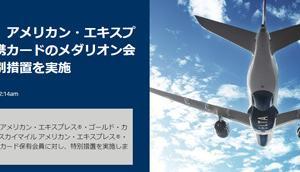 デルタ航空は、アメリカン・エキスプレスとの提携カードに特別措置、有効期限を延長!
