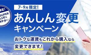 ANAは、7月~9月搭乗分の購入運賃が、最大355日先まで変更可能な「あんしん変更キャンペーン」を開催!