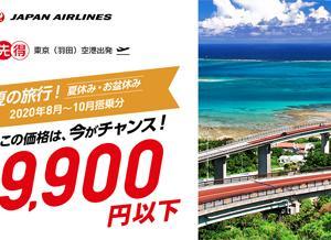 JALは、夏休み・お盆休みの搭乗が片道6,300円~のセールを開催!