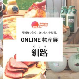 ピーチは、ONLINE 物産展を開催、第1弾は釧路の特産品!