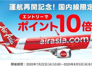エアアジア・ジャパンは運航再開記念で、ポイント10倍キャンペーンを開催!