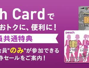 ピーチは、8月21日~24日まで「Peach Card」会員限定航空券セールを開催!