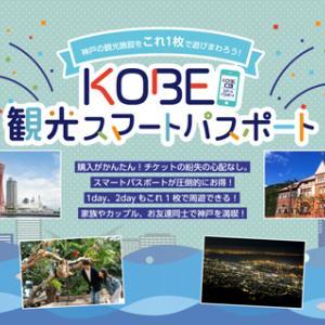 神戸観光局は、市内観光施設50か所以上が利用出来る「KOBE観光スマートパスポート」を販売!