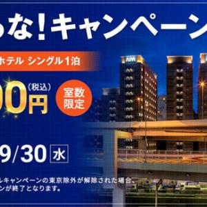 アパホテルは、「負けるなキャンペーン」第2弾を開催、シングル1泊3,500円(税込)!