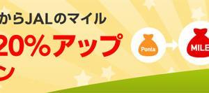 JALは、PontaポイントからJALマイルへの交換レートアップキャンペーンを開催、8月31日まで!