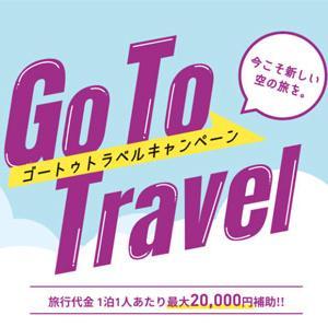ANAは、ピーチ利用でお得な「Go Toトラベルキャンペーン」対象プランを販売、ANAマイルも!