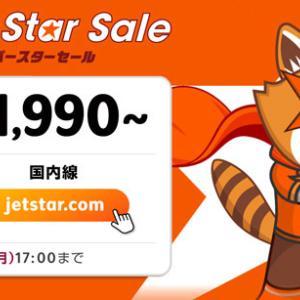 ジェットスターは、国内線が片道1,900円~の「Super Star Sale」を開催!