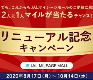 JALは、最大40,000マイルが当たる、リューアル記念キャンペーンを開催!