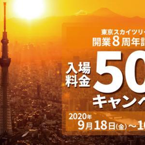 東京スカイツリーは、開業8周年記念で、50%OFFキャンペーンを開催!