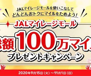 JALは、総額100万マイルがプレゼントされるキャンペーンを開催!