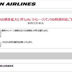 JALは、マイル・e JALポイントの有効期限の特別対応を2020年12月末までに延長!