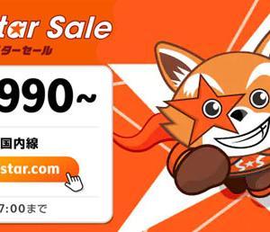 ジェットスターは、国内線が片道片道1,990円~の「Super Star Sale」を開催!