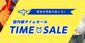 ANAは、国内線が片道5,000円~のタイムセールを開催!
