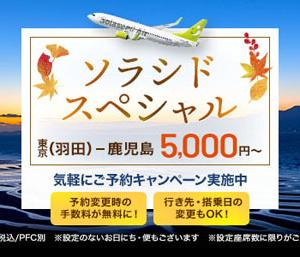 ソラシドエアは、東京(羽田)~九州路線が片道5,000円~の「ソラシドスペシャル」を販売 !!