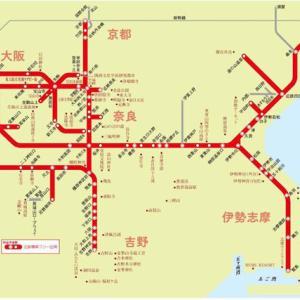 近鉄は、3日間3,000円で全路線が乗り放題になる「近鉄全線3日間フリーきっぷ」を発売!