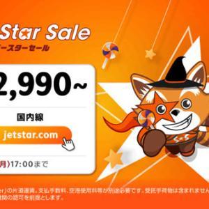 ジェットスターは、国内線が片道2,990円~の「Super Star Sale」を開催!