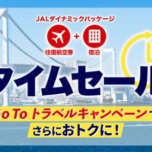 JALは、Go Toトラベルキャンペーンでさらにお得なタイムセールを開催!