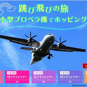JALの上級会員を目指している方に朗報、GoToトラベル対象、最大1泊2日16フライトツアーを販売!