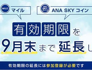 ANAは、マイル・ANA SKY コインの有効期限延長を発表!