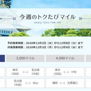 ANAは、今週の「トクたびマイル」対象路線を発表、羽田~伊丹2,500マイル、羽田~那覇4,000マイル!