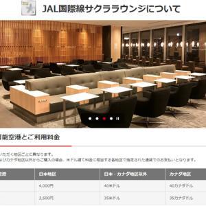 JALは、国際線サクララウンジ有料利用サービスを開始!