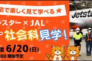 JALとジェットスターは、家族一緒に無料で楽しめる、リモート社会科見を開催!