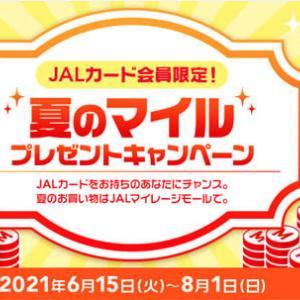 JALは、最大40,000マイルが当たる「夏のマイルプレゼントキャンペーン」を開催!