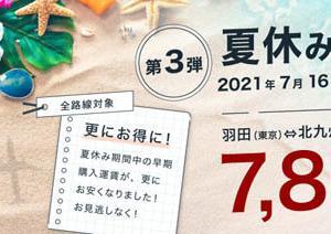 スターフライヤーは、国内線が片道5,800円~の夏休みセール第3弾を開催!