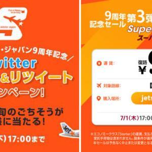 ジェットスターは、記念セール第3弾を開催、往復予約で復路9円!