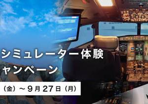 スターフライヤーは、沖縄線限定フルフライトシミュレーター体験プレゼントキャンペーンを開催!