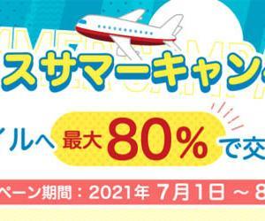ハピタスは、JALのマイルへ最大80%で交換できるキャンペーンを開催!