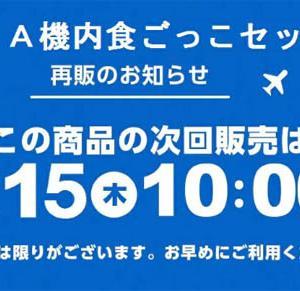 ANAは、即日完売だった「ANA機内食ごっこセット」を再販、7月15日10:00~!