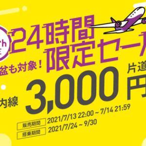 ピーチは、夏休みやお盆も国内線が片道3,000円~のセールを開催!