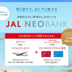 JALは、マイルが貯まる住宅ローンを開始、JMBサファイア特典も!