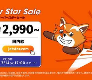 ジェットスターは、国内線が片道2,990円~の「スーパースターセール」を開催、九州路線は片道¥3,990~!